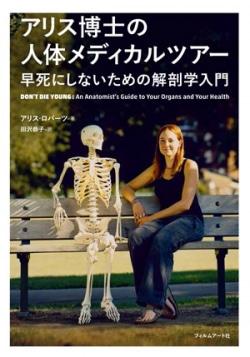 アリス博士の人体メディカルツアー 早死にしないための解剖学入門