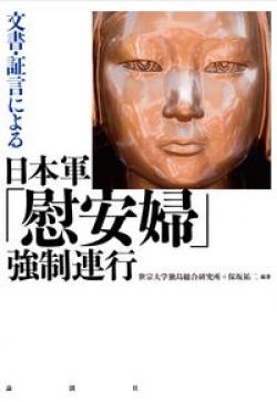 文書・証言による日本軍「慰安婦」強制連行