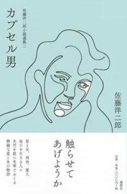 佐藤洋二郎小説選集二「カプセル男」