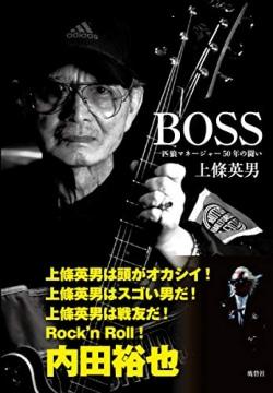 BOSS 一匹狼マネージャー 50年の闘い