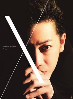 佐藤健 写真集+DVDブック『 X (ten) 』