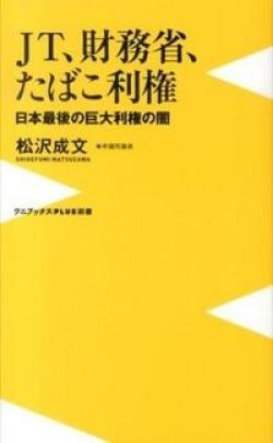 JT、財務省、たばこ利権 : 日本最後の巨大利権の闇