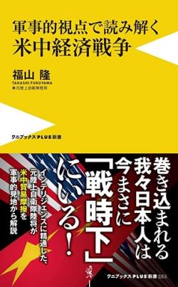 軍事的視点で読み解く 米中経済戦争