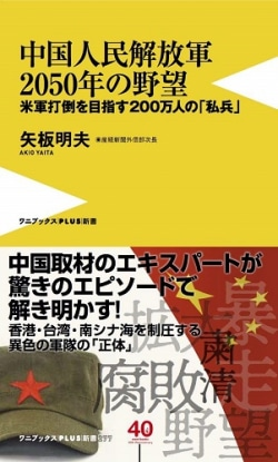 中国人民解放軍2050年の野望