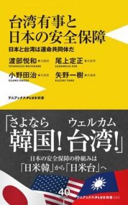 台湾有事と日本の安全保障 - 日本と台湾は運命共同体だ -