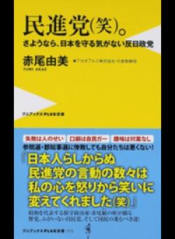 民進党(笑)。 - さようなら、日本を守る気がない反日政党 - (ワニブックス|PLUS|新書)