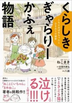 くらしき ぎゃらりーかふぇ物語 - ともえおばあちゃんとひまわりの秘密 -