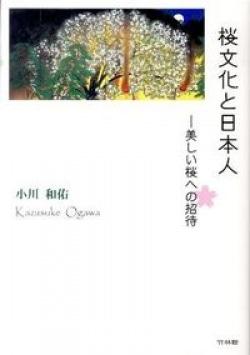 桜文化と日本人