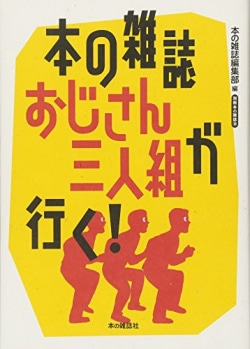 本の雑誌おじさん三人組が行く!