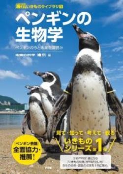 ペンギンの生物学