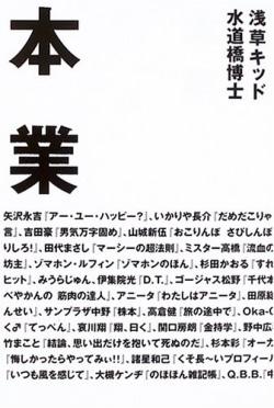 本業 : タレント本50冊・怒濤の誉め殺し!