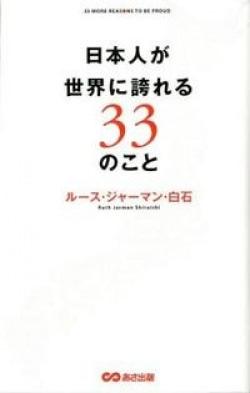 日本人が世界に誇れる33のこと = 33 MORE REASONS TO BE PROUD