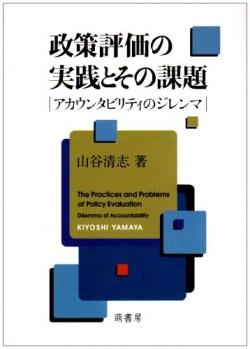 政策評価の実践とその課題 : アカウンタビリティのジレンマ