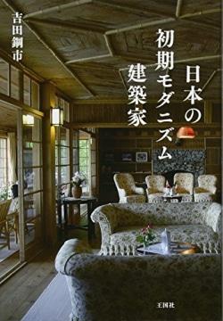 日本の初期モダニズム建築家