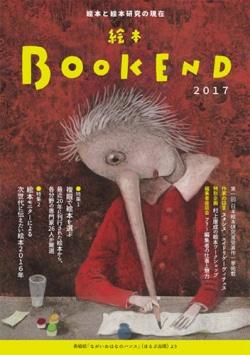 絵本BOOKEND 2017