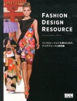 ファッションデザイン・リソース = FASHION DESIGN RESOURCE : インスピレーションを得るための、アイデアソースと実例集