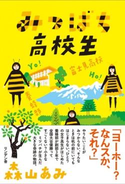 みつばち高校生―富士見高校養蜂部物語