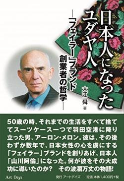日本人になったユダヤ人 : 「フェイラー」ブランド創業者の哲学