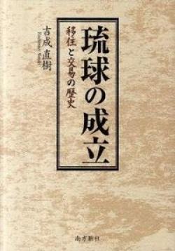 琉球の成立 : 移住と交易の歴史