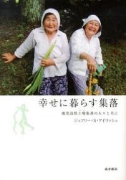 幸せに暮らす集落 : 鹿児島県土喰集落の人々と共に