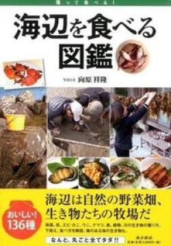 海辺を食べる図鑑