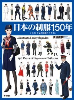 日本の制服150年