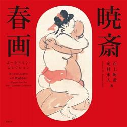 暁斎春画 : ゴールドマン・コレクション