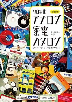 70年代アナログ家電カタログ : メイド・イン・ジャパンのデザイン!