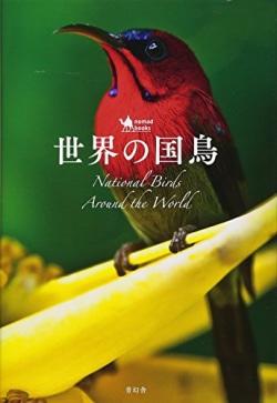 世界の国鳥
