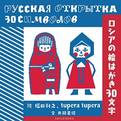 ロシアの絵はがき30文字