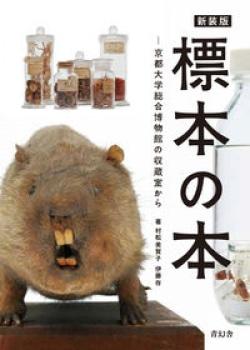 新装版 標本の本 京都大学総合博物館の収蔵室から