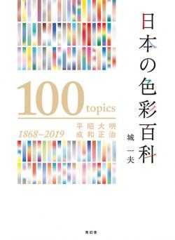 日本の色彩百科