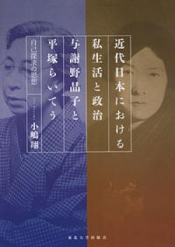 近代日本における私生活と政治 与謝野晶子と平塚らいてぅ