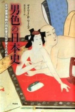 男色の日本史
