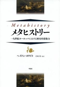 メタヒストリー