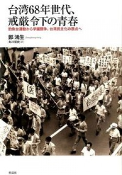 台湾68年世代、戒厳令下の青春 : 釣魚台運動から学園闘争、台湾民主化の原点へ