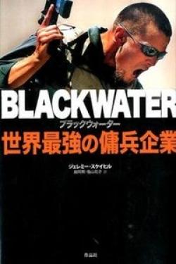 ブラックウォーター