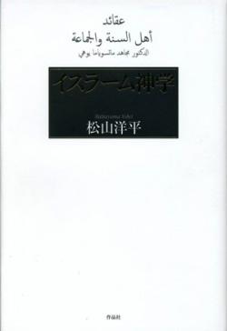イスラーム神学