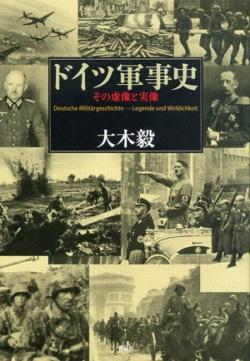 ドイツ軍事史