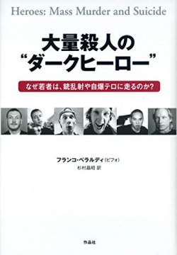 """大量殺人の""""ダークヒーロー"""""""
