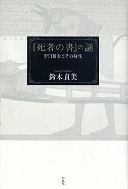 『死者の書』の謎