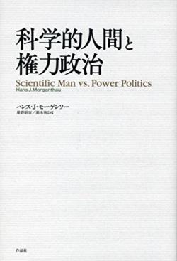 科学的人間と権力政治