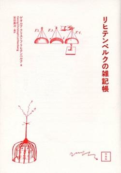 リヒテンベルクの雑記帳