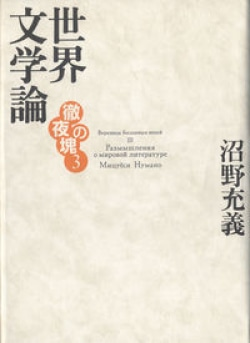 徹夜の塊3 世界文学論