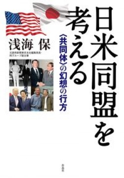 日米同盟を考える