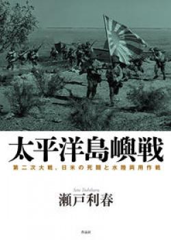 太平洋島嶼戦