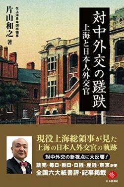 対中外交の蹉跌 : 上海と日本人外交官
