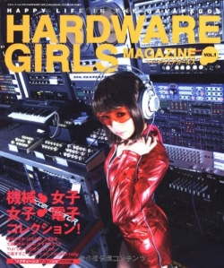 HARDWARE GIRLS MAGAZINE : HAPPY LIFE IN THE GALAPAGOS vol.1