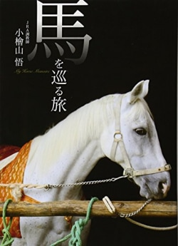 馬を巡る旅