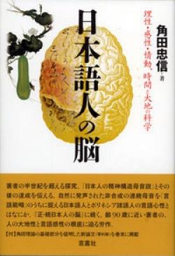 日本語人の脳